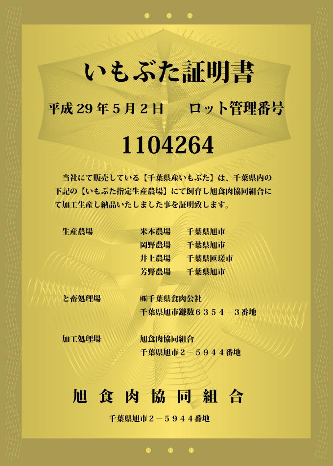5/2(火)本日入荷の【いも豚ロット管理番号】