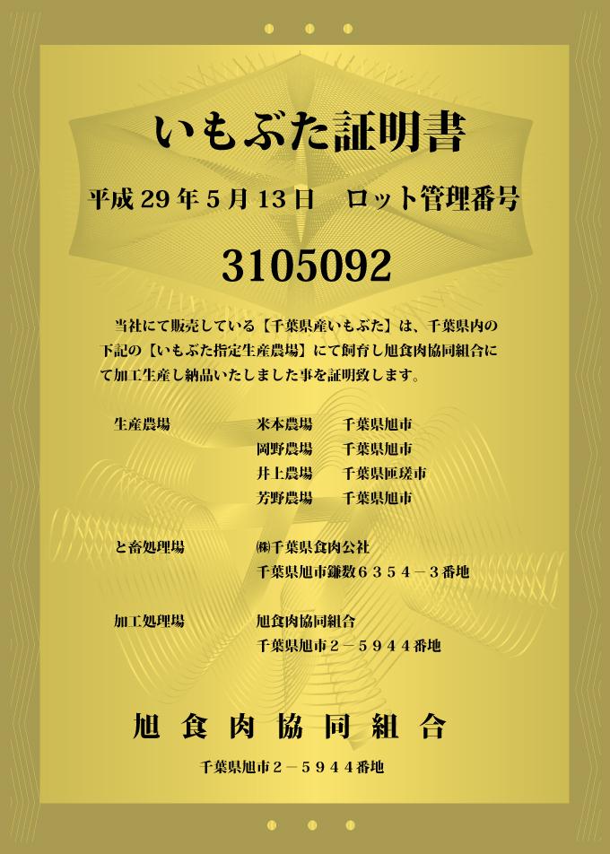 5/13(土)本日入荷の【いも豚ロット管理番号】